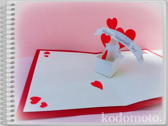 バレンタイン メッセージ カード 手作り